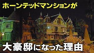 実在する幽霊屋敷『ホーンテッドマンション』が大豪邸になった理由!