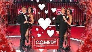 Тимур Батрутдинов хочет женится на Бузовой!!! Comedy Club💖
