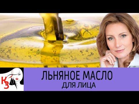 Льняное масло для увядающей кожи. 8 Рецептов масок