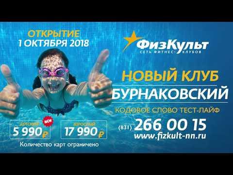 (0+) «ФизКульт» фитнес-клуб с бассейном в микрорайоне Бурнаковский