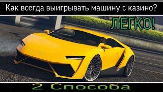 постер к видео GTA Online: Как всегда выигрывать машину из казино.