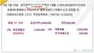 352.매입매출전표입력1(일반)06.신용카드영수증신규거…