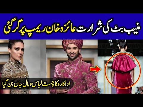 Ayeza Khan Slips On The Ramp While Walking | Oops Moments | Celeb Tribe