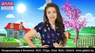 Как выбрать кондиционер в Бишкеке?(Как же выбрать кондиционер в Бишкеке? Об этом смотрите в нашем видео! Кондиционеры в городе Бишкек: AUX, Chigo,..., 2016-06-16T19:47:26.000Z)