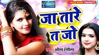 जा तारे त जो - Ja Tare Ta Jo - Bhola Rangila - Bhojpuri Song 2019