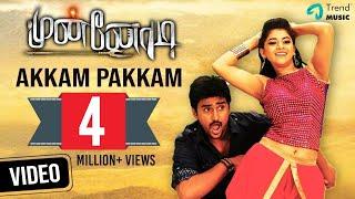 Munnodi - Akkam Pakkam Video Song | Ramya Nambeesan | Trend Music