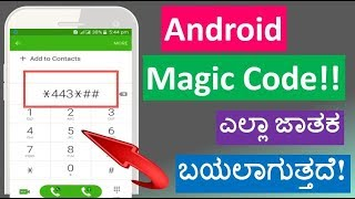 Andoid Magic Code 2018 |Amazing Magic Code for Android Mobile 2018 |Technical Jagattu