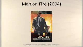 Man on Fire - Movie Title in Japanese