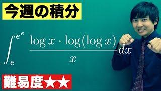 【高校数学】今週の積分#94【難易度★★】