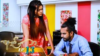 Aaliya | Episode 13 - (2021-04-19) | ITN Thumbnail