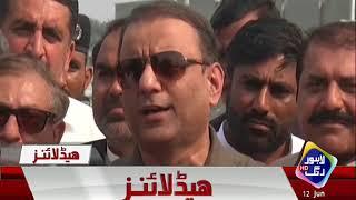 News Headlines | 09:00 AM | 12 June 2018 | Lahore Rang