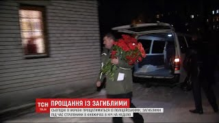 Україна прощається із загиблими у Княжичах поліцейськими