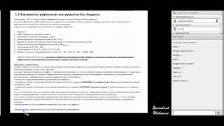 Вебинар 129. DML&EWA Technique: Вебинар III, Вилы Эндрюса, термины и определения