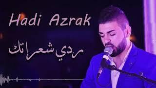 دبكة ردي شعراتك عالمجوز - هادي أزرق 🎵 Hadi Azrak - Rdy sha3raitk