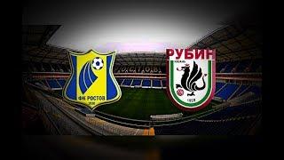 Ростов Рубин Прогнозы и ставки на спорт в букмекерской конторе Футбол