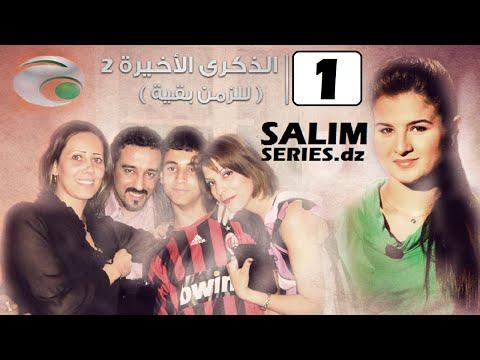 المسلسل الجزائري للزمن بقية الحلقة 1 motarjam