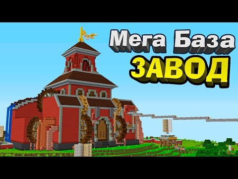 "ОГРОМНАЯ БАЗА С ФЕРМАМИ ""ЗАВОД"" в МАЙНКРАФТ - Minecraft 1.16.4 #45"