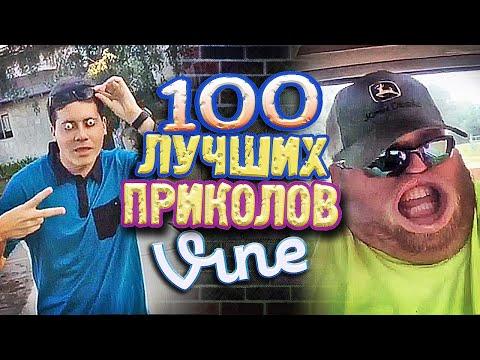 Самые Лучшие Приколы Vine! (ВЫПУСК 105) Лучшие Вайны [17+]