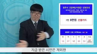 원주수어통뉴스(국가/원주긴급재난지원금)