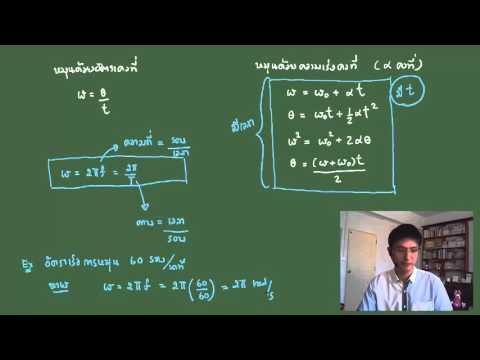 ติวสรุปฟิสิกส์ ม.4 บทที่ 7 การเคลื่อนที่แบบหมุน (เพื่อสอบปลายภาค)