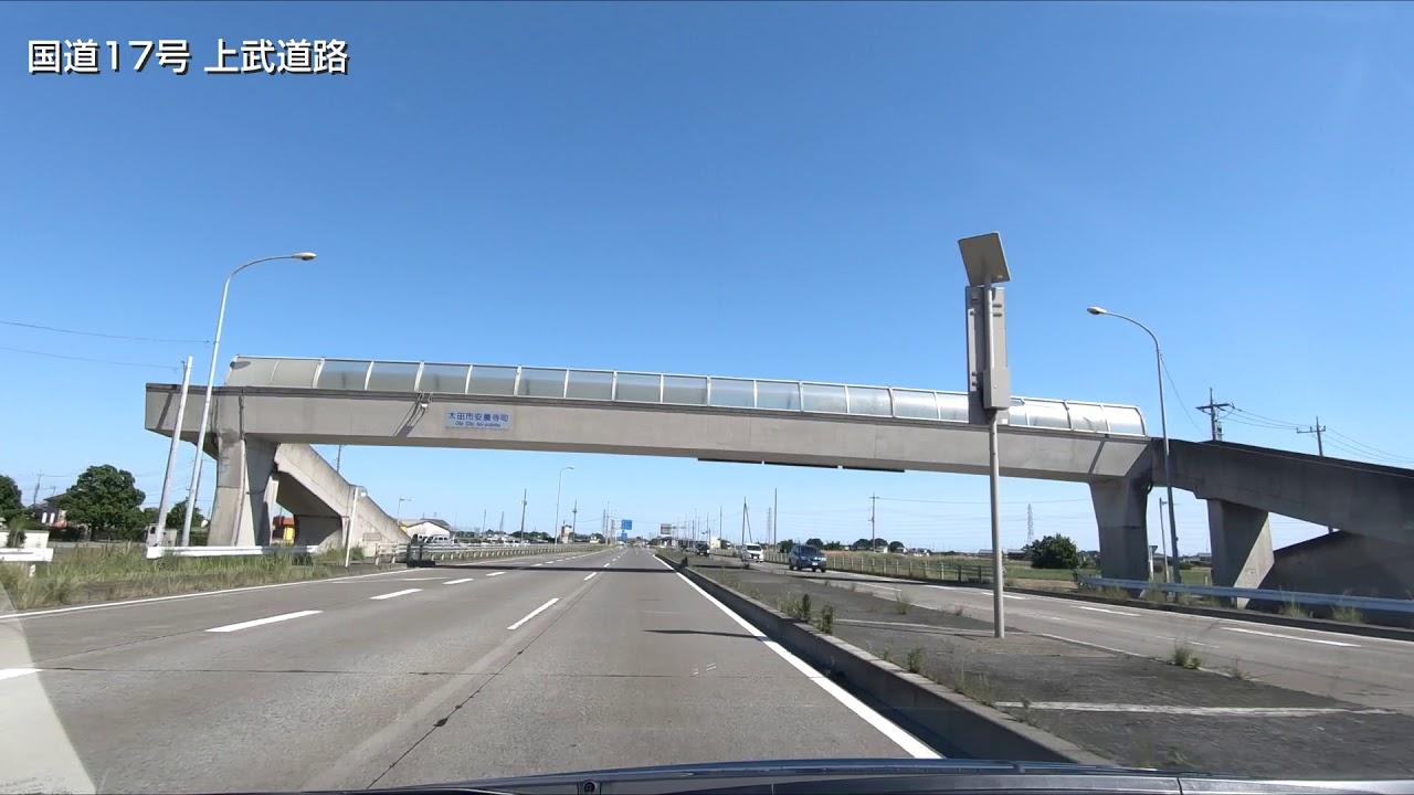 国道17号 前橋渋川バイパス~上...