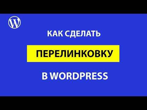 Как сделать перелинковку сайта wordpress