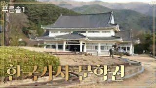 한국 가사 문학관