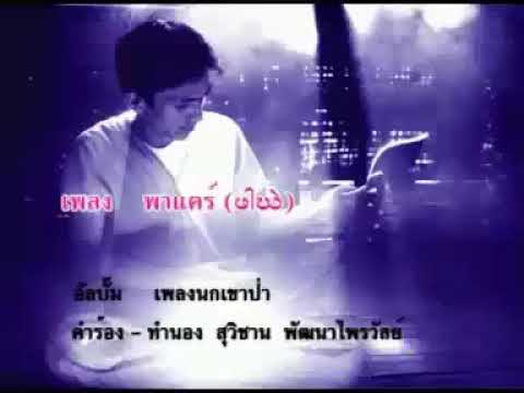 Thai Karen Song