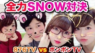 【対決】ボンボンvs876TV!SNOWで自撮り4本勝負やってみた!