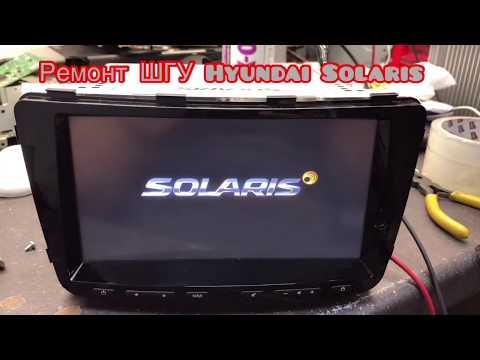 Ремонт ШГУ Hyundai Solaris