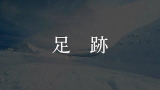 V6「足跡」(プリンスホテル「冬プリ」CMソング)