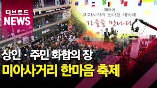 """""""상인과 주민 화합"""" 미아사거리 한마음 대축제_티브로드…"""