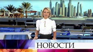 Выпуск новостей в 1800 от 15.10.2019