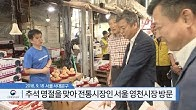 [현장소식] 추석 명절을 맞아 전통시장인 서울 영천시장 방문