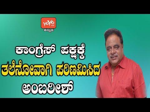 ಕಾಂಗ್ರೆಸ್ ಪಕ್ಷಕ್ಕೆ ತಲೆನೋವಾಗಿ ಪರಿಣಮಿಸಿದ ಅಂಬರೀಶ್ |Ambarish Congress Ticket | YOYO Kannada News