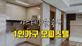 서울 도심 역세권 1인가구 오피스텔ㅣ아스테리움 용산
