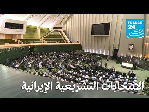 الانتخابات التشريعية الإيرانية  - نشر قبل 3 ساعة