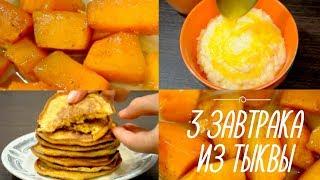 3 ЗАВТРАКА ИЗ ТЫКВЫ | Что приготовить на завтрак?
