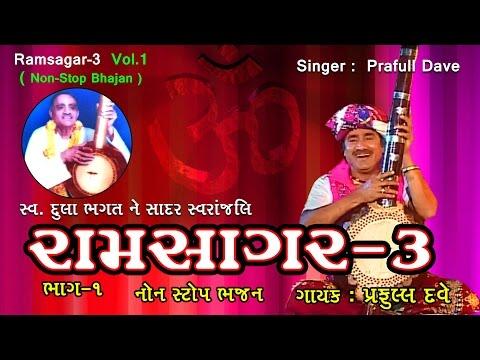 Popular Prafull Dave Bhajan | Ramsagar - 3 (Vol-1) |Non Stop Bhajan |Latest Gujarati Bhajan 2017