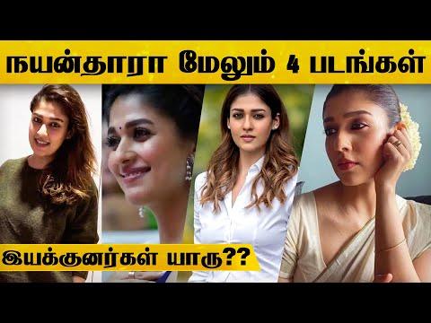 நயன்தாரா இரண்டு வருடங்களுக்கு Busy - மகிழ்ச்சியில் ரசிகர்கள்..!   Kollywood   Tamil News   Viral HD