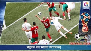 FIFA World Cup 2018: Portugal beat Morocco 1-0 | Belgaum News |