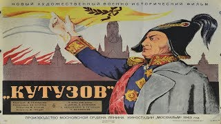 Кутузов 1943 (Петров Владимир) Фильм Кутузов 1943 смотреть онлайн