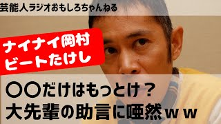 芸能人ラジオ おもしろチャンネル ナインティナイン岡村隆史、たけしに...