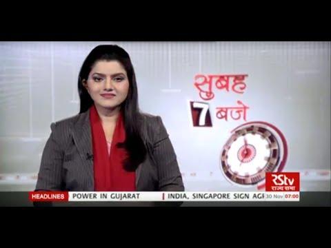 Hindi News Bulletin   हिंदी समाचार बुलेटिन – Nov 30, 2017 (7 am)