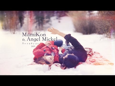 Mamikon Ft. Angel Mickel - Позабудь