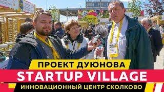 ✅ Проект Дуюнова на StartupVillage  Инновационный Центр Сколково