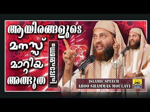 ആയിരങ്ങളുടെ മനസ്സ് മാറ്റിയ അത്ഭുത പ്രഭാഷണം Latest Islamic Speech In Malayalam | Abu Shammas Moulavi