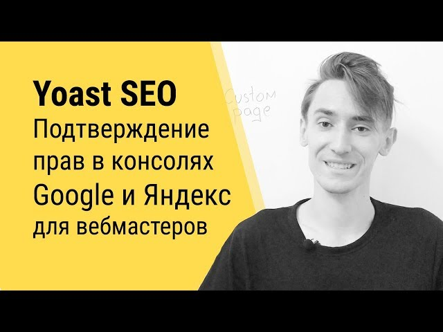 Yoast SEO – Добавление в Google / Яндекс вебмастерс