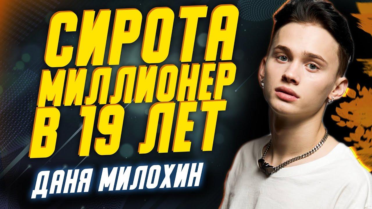 Как детдомовец стал зарабатывать 2,8 млн в мес и прославился на весь мир: кто такой Даня Милохин?
