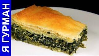 Идея Для Завтрака! Пирог со Шпинатом и Сыром Фета